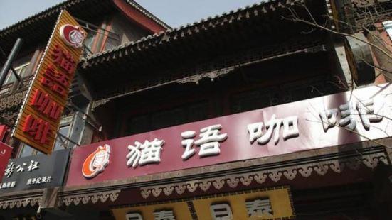 貓語咖啡店