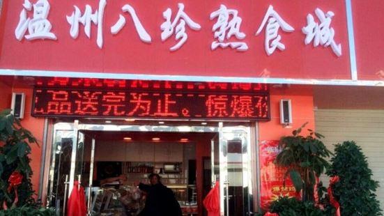 溫州八珍熟食城(富民街店)