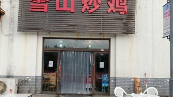 雪山炒雞沂蒙炸串(雪山風情街店)