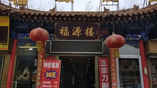 福源樓餐廳