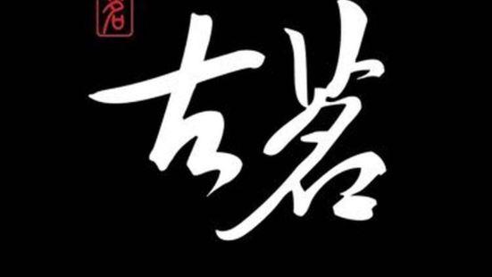 古茗(山下湖店)
