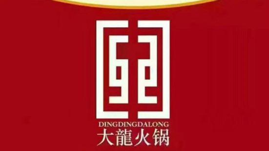 重慶大龍火鍋(婺源店)