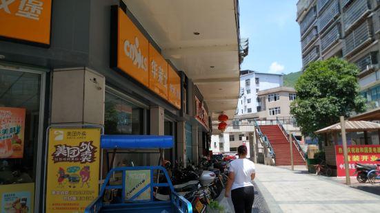 華萊士(政和步行街店)