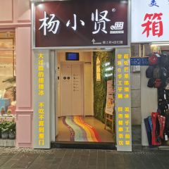 Yang Xiao Xian ( Zhongshan Road ) User Photo