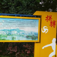 Nvpai Wulianguan Memorial Hall User Photo