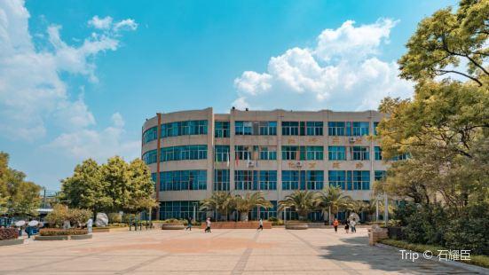 Kunming Geological School