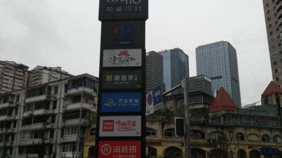 上普·財富中心廣場