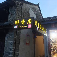 Zui Xiang Ju Ma La Xiang Guo User Photo