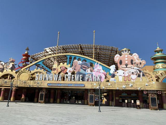 Jeju Shinhwa Theme Park
