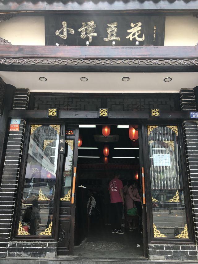 西月城譚豆花.小譚豆花(西大店)