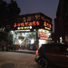 Jiang Mu Ya Qiang Jian Xie - Lao Xiamen Wang Pai Cai ( Zhong Shan Road ) User Photo