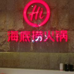 Hidilao Hot Pot( Quan Cheng Road ) User Photo