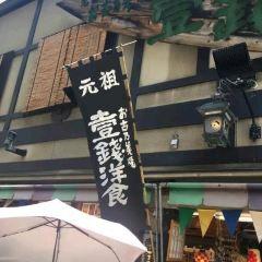 Issen Yoshoku User Photo