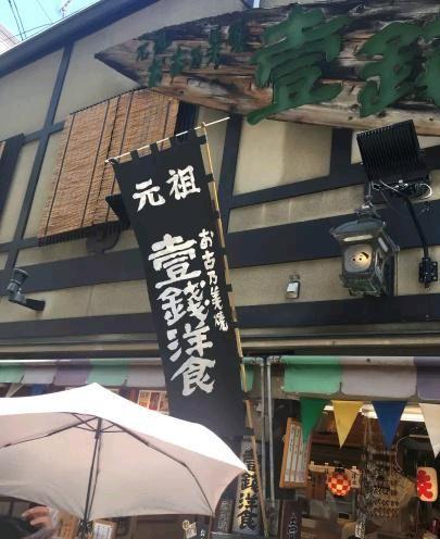 Issenyoushoku