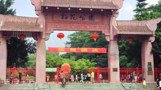 Liuhua Park