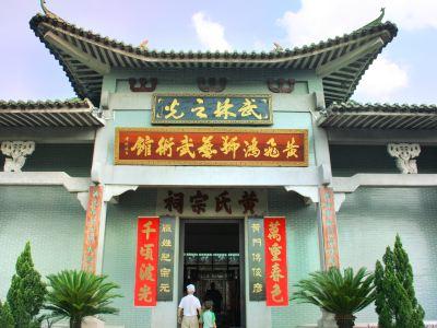 황비홍 사예 무술관