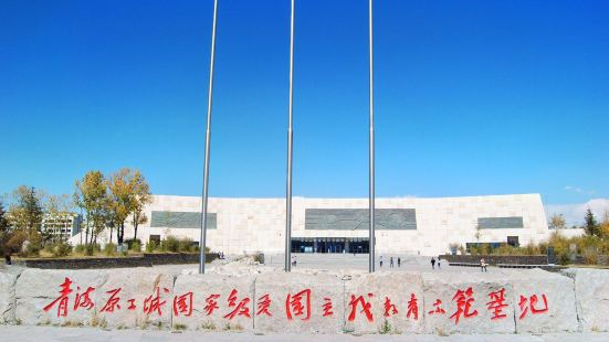 Atomic City Scenic Area