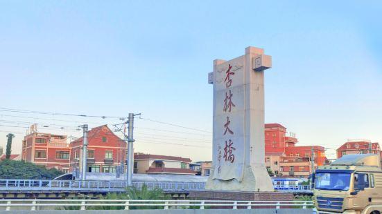 Xinglin Bridge