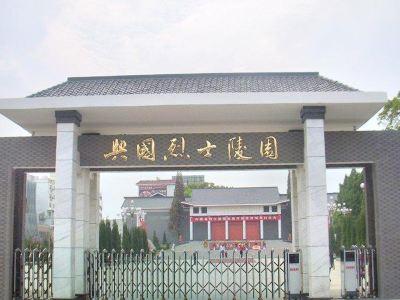 興國烈士陵園