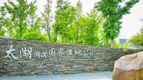 Suzhou Taihu Hubin National Wetland Park