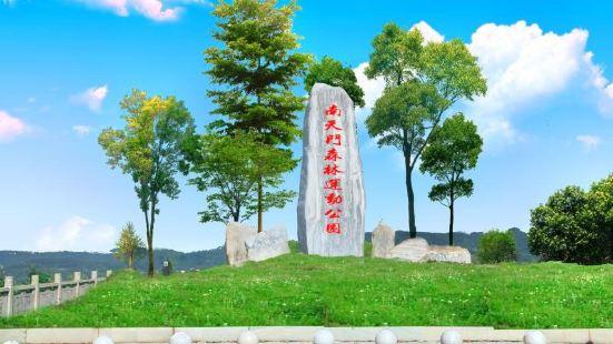 南天門旅遊景區