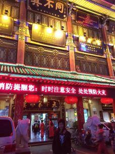 真不同饭店(中州东路店)-洛阳-春之细水长流