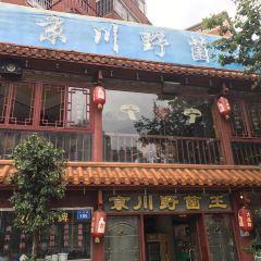 Jing Chuan Ye Jun Wang ( Main Branch) User Photo