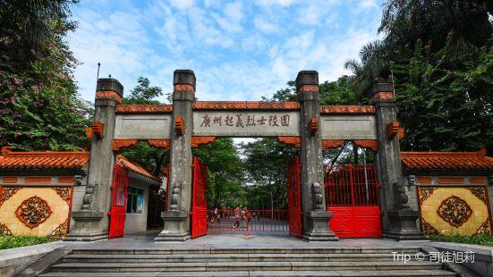 廣州起義烈士陵園