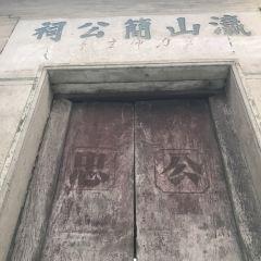 瀛山簡公祠用戶圖片