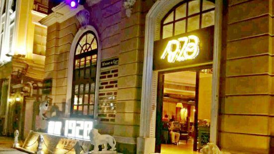 1928音樂餐廳Bar(沙面航母店)