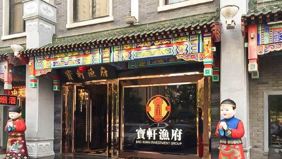 Baoxuan Yufu (Food Street)