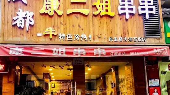 Kang Er Street Chuan Chuan ( Tong Yi Street Zhi Ying Main Branch)
