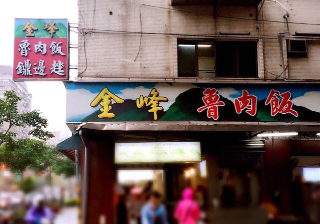 金峰滷肉飯