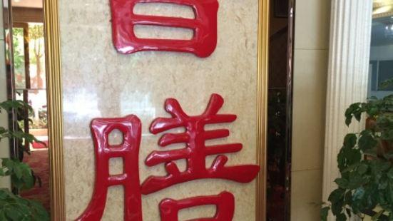 川滇晉香園
