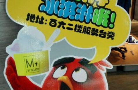 會冒煙的分子冰淇淋