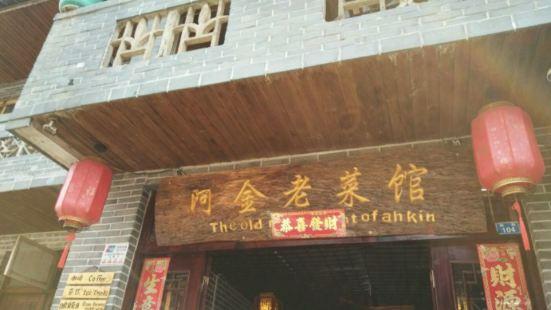 阿金老菜館