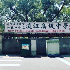 淡江中學用戶圖片