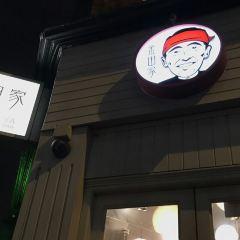 Kanada-ya Ramen Bar User Photo
