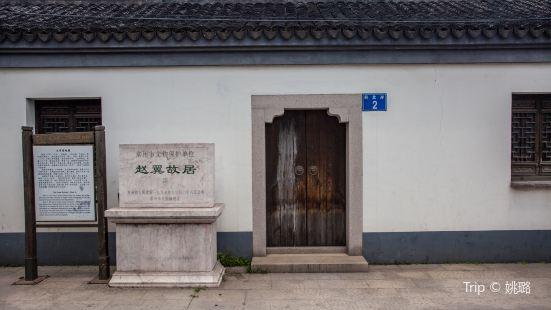 Former Residence of Zhao Yi