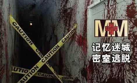 X記憶真人密室逃脫(精品店)