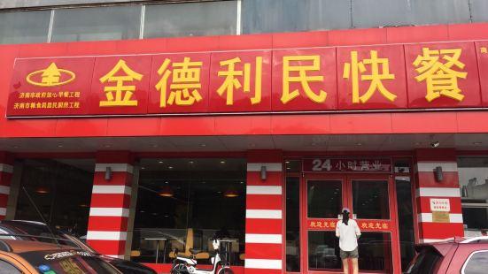 金德利民快餐(縣西巷店)