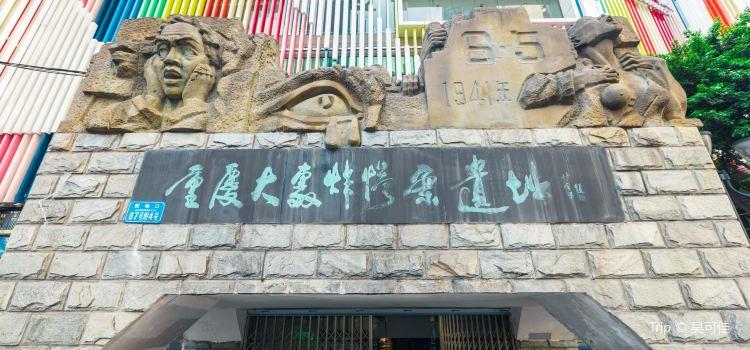 Chongqing Bombing Massacre Site2