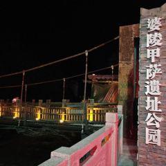 婆陵甲薩遺址公園用戶圖片