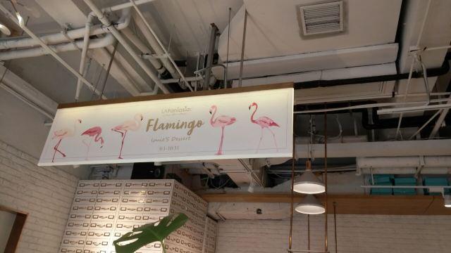 幻品LA Fantasia chef art studio(新天地店)