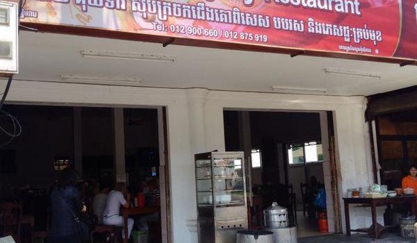 LyLy Restaurant2