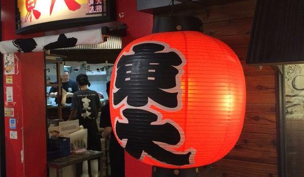 Ramen Todai, Kyoto1