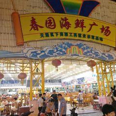 春園海鮮廣場C區5號(主店)用戶圖片