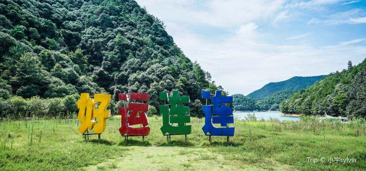 千島湖好運島