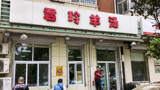 Jun Ling Mutton Restaurant