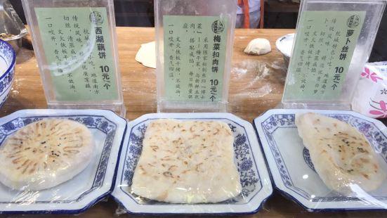陳家餅鋪(河坊街店)